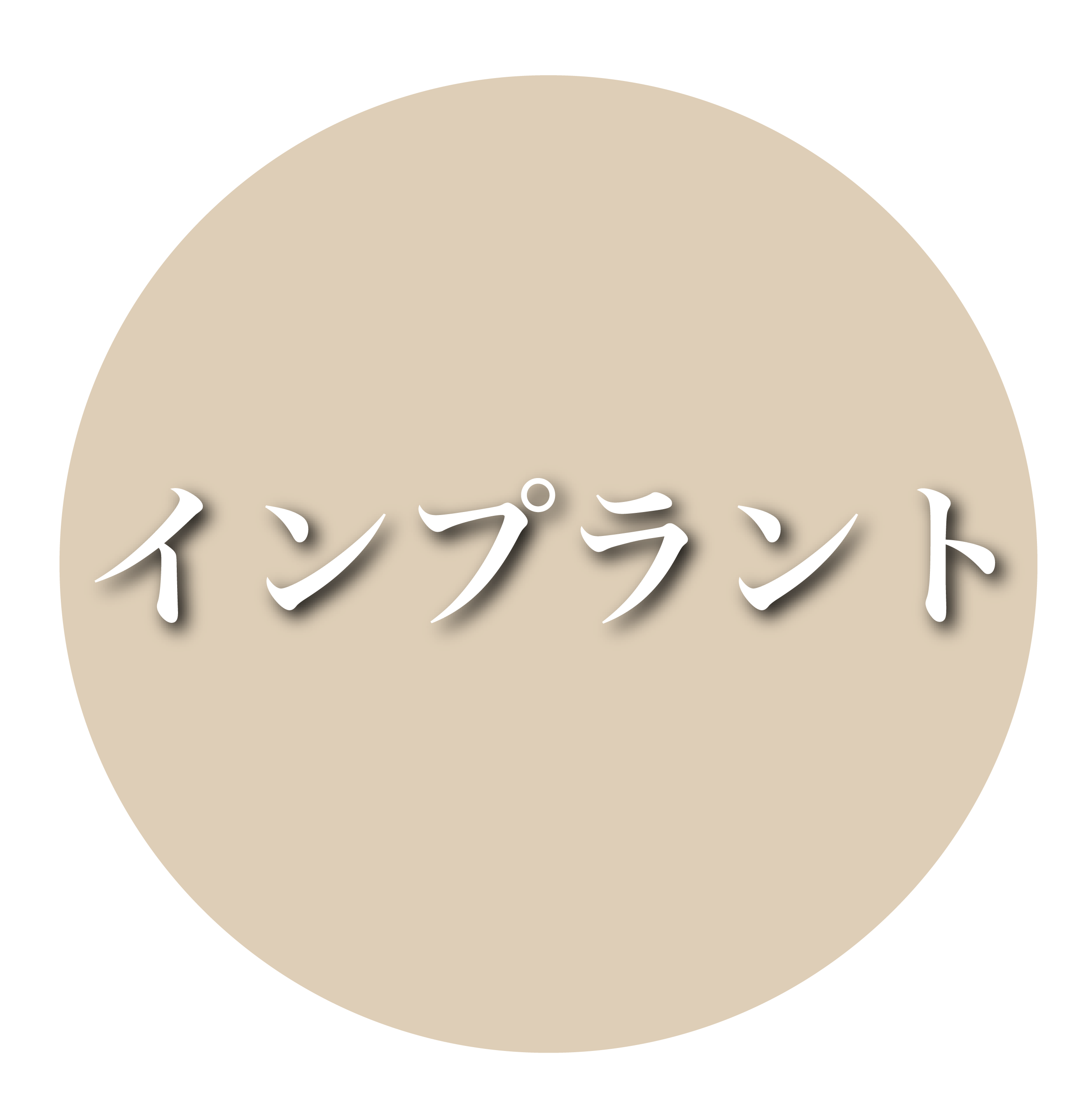 """cghj アートボード 1 - <span style=""""font-family: serif;"""">インプラント"""