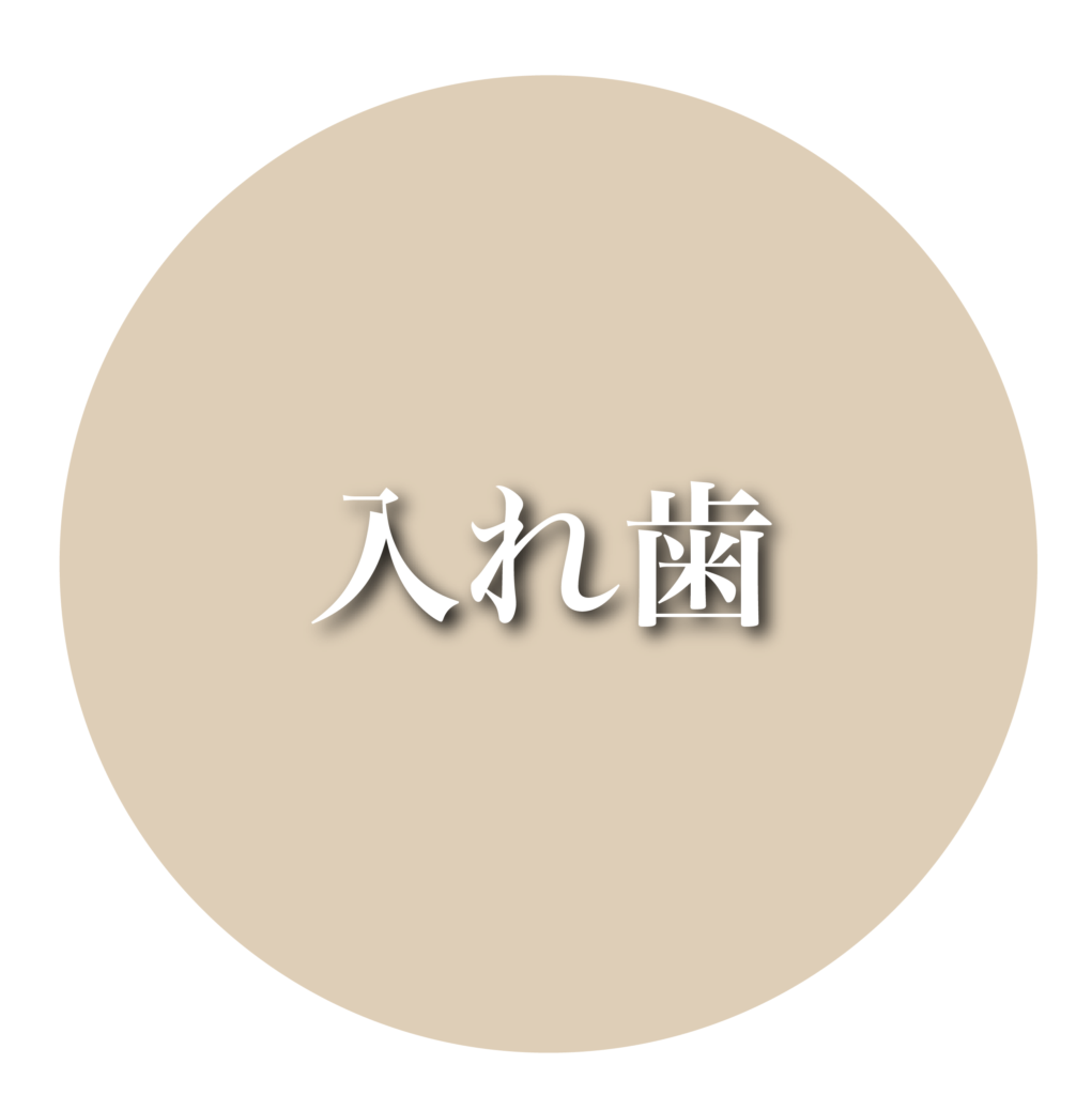"""werty アートボード 1 1021x1024 - <span style=""""font-family: serif;"""">入れ歯"""